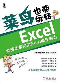 菜鸟也能玩转Excel:全面武装你的Excel操作能力
