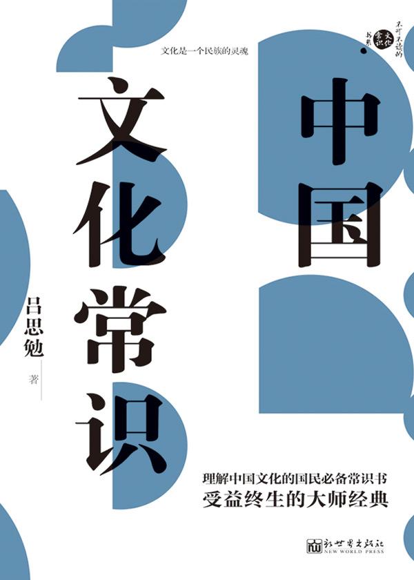 不可不读的文化常识书系·中国文化常识
