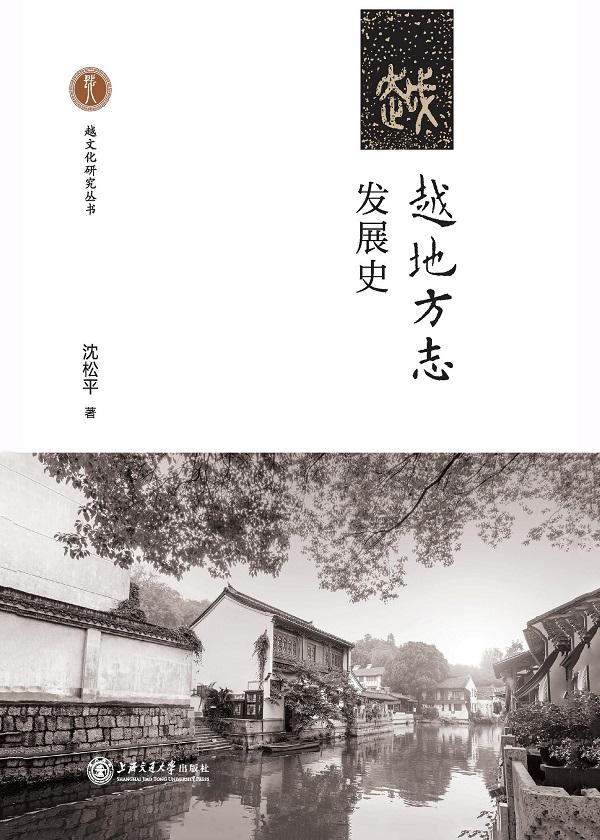 越地方志发展史