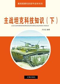 主战坦克科技知识(下)