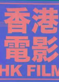 香港电影百年百部作品解析