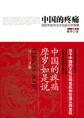 中国的疼痛——国民性批判与文化政治学困境