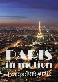 巴黎浮世绘