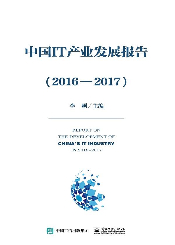 中国IT产业发展报告(2016—2017)