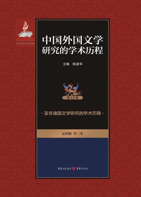 中国外国文学研究的学术历程·第12卷·亚非诸国文学研究的学术历程
