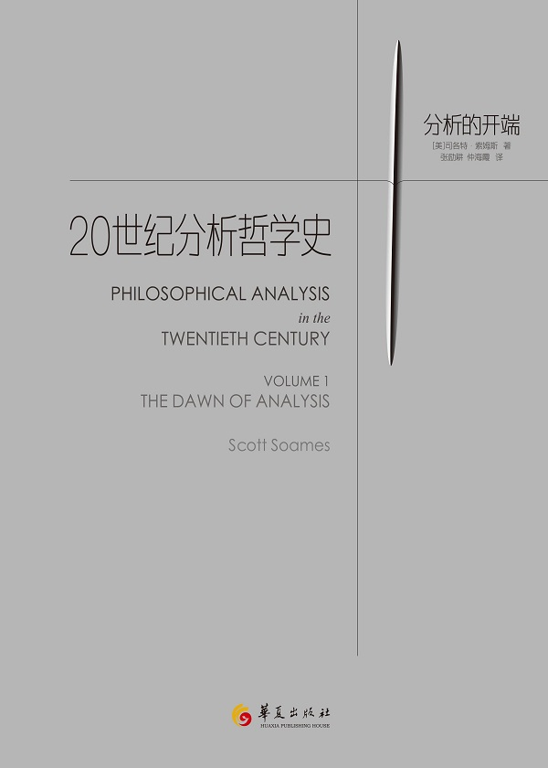 20世纪分析哲学史卷一