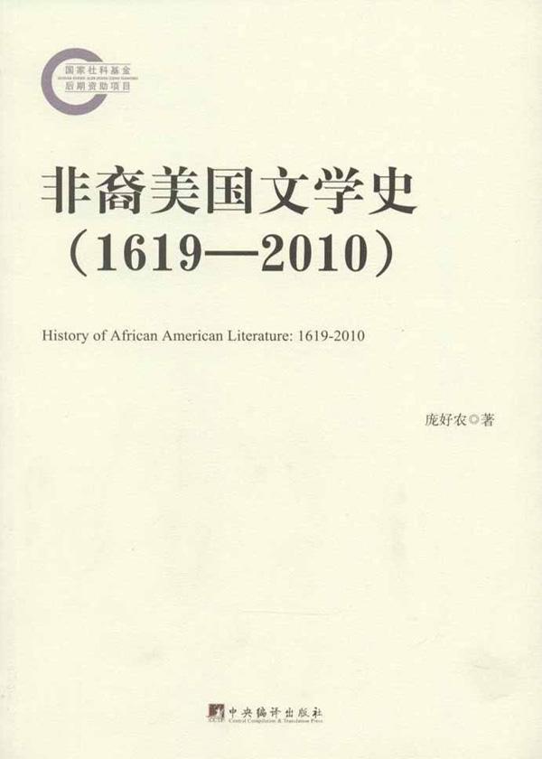 非裔美国文学史(1619-2010)
