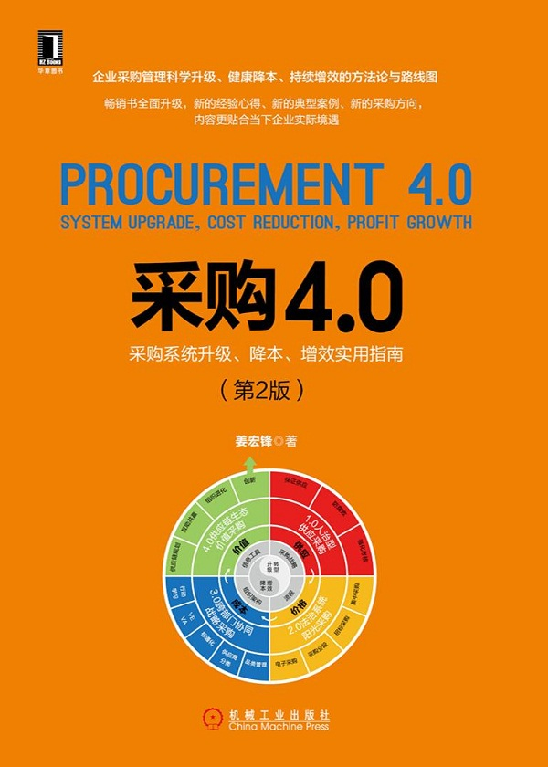 采购4.0:采购系统升级、降本、增效实用指南(第2版)