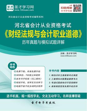 河北省会计从业资格考试《财经法规与会计职业道德》历年真题与模拟试题详解