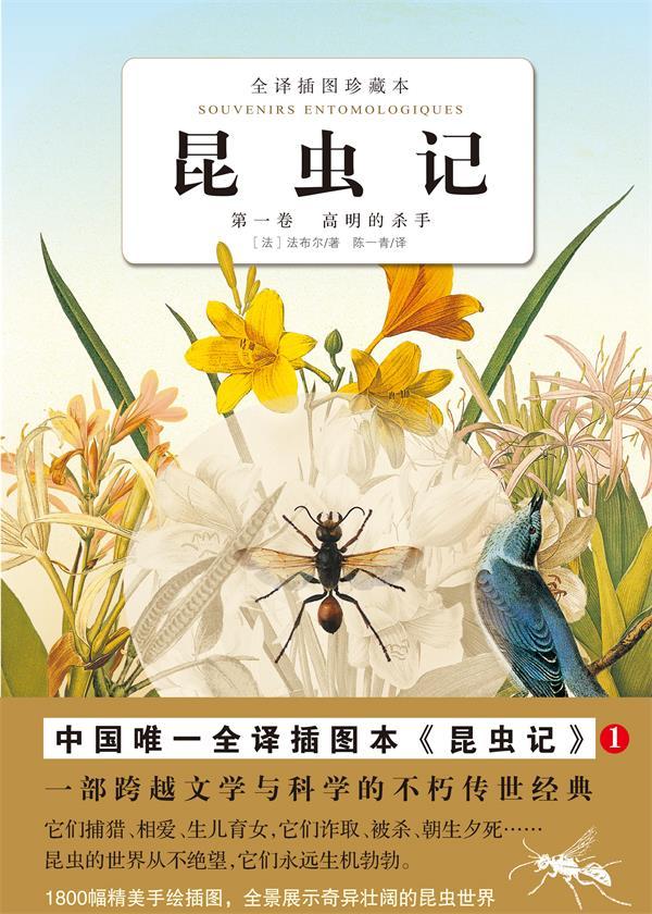 昆虫记.第一卷