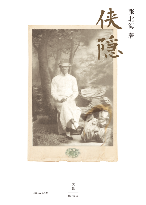 侠隐(姜文同名电影原著)