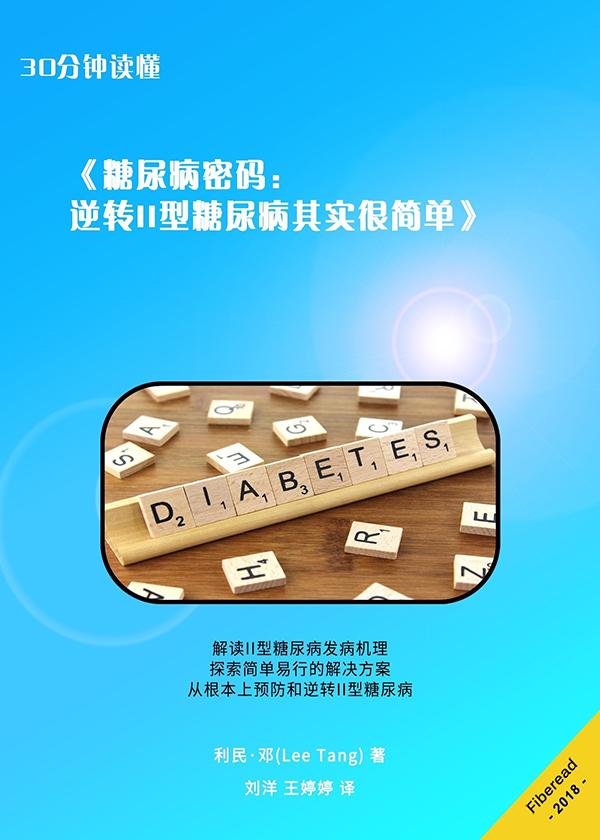 30分钟读懂《糖尿病密码:逆转II型糖尿病其实很简单》