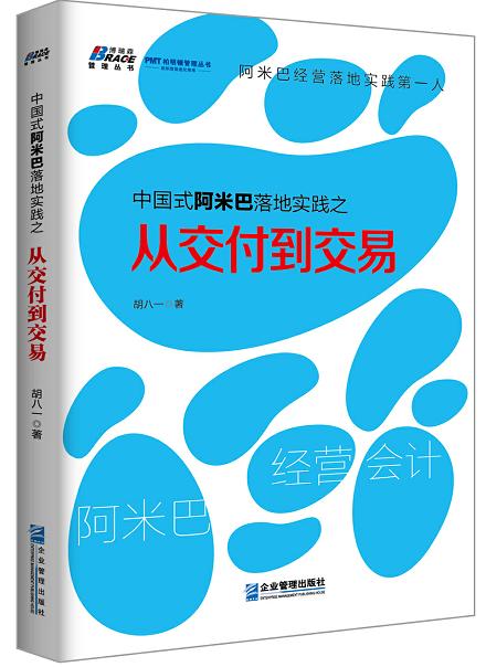 中国式阿米巴落地实践之从交付到交易