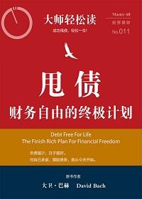 甩债:财务自由的终极计划