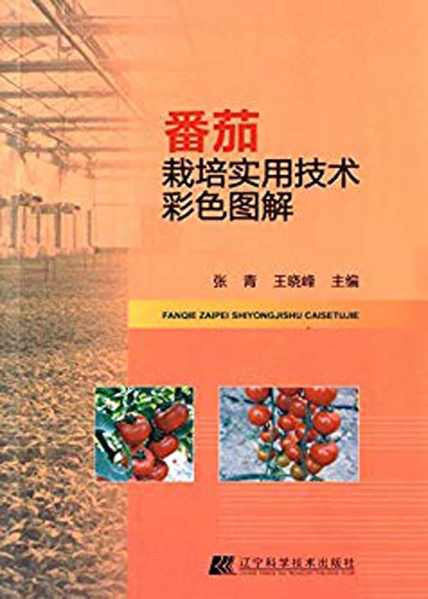 番茄栽培实用技术彩色图解