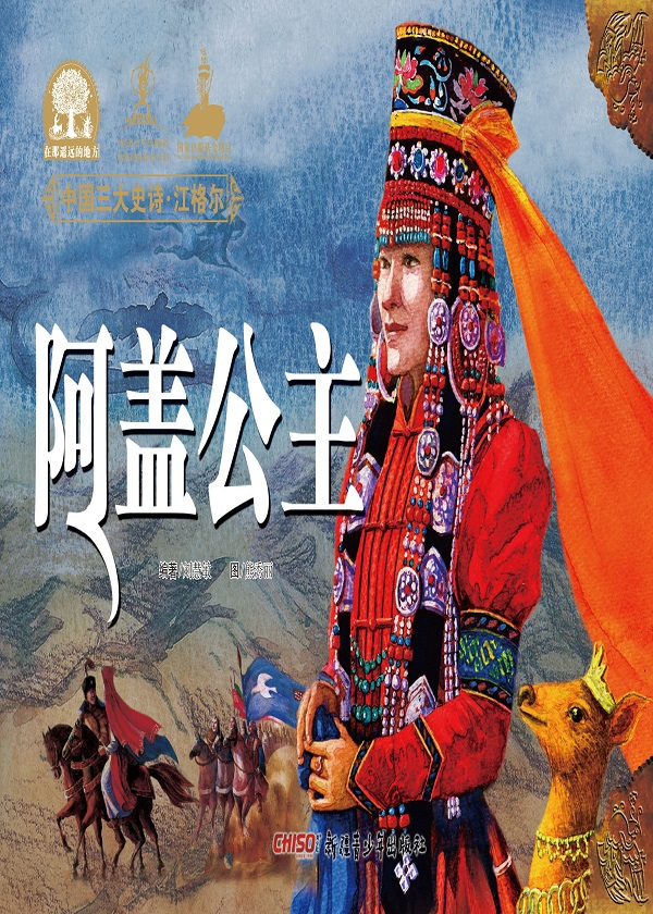 中国三大史诗:江格尔之阿盖公主