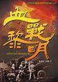 血战黎明:中国军民以血肉之躯筑起新的长城