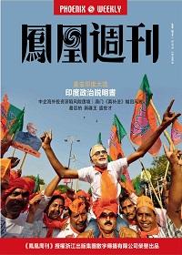 香港凤凰周刊·印度政治说明书