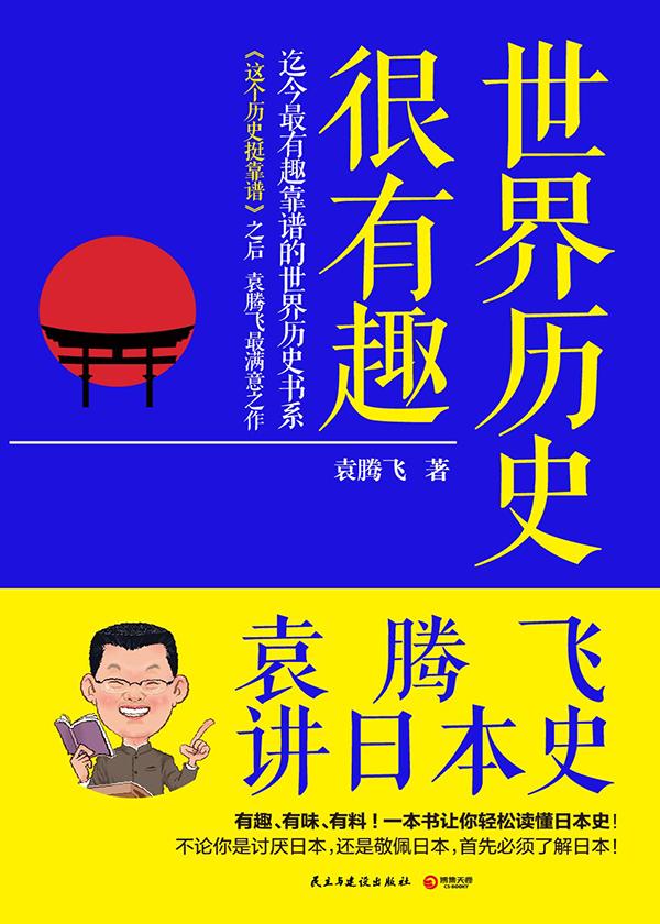 世界历史很有趣:袁腾飞讲日本