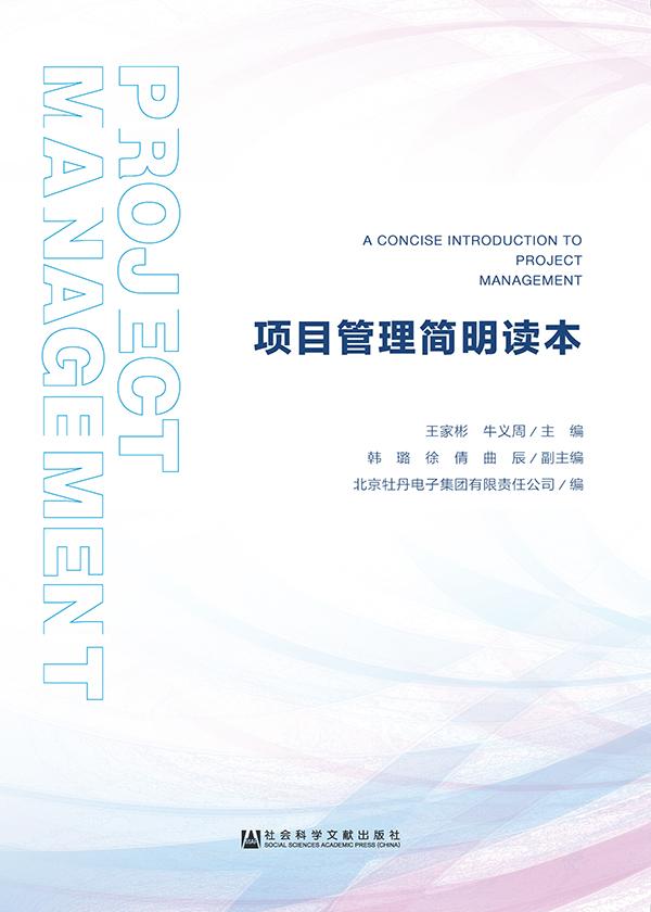 项目管理简明读本