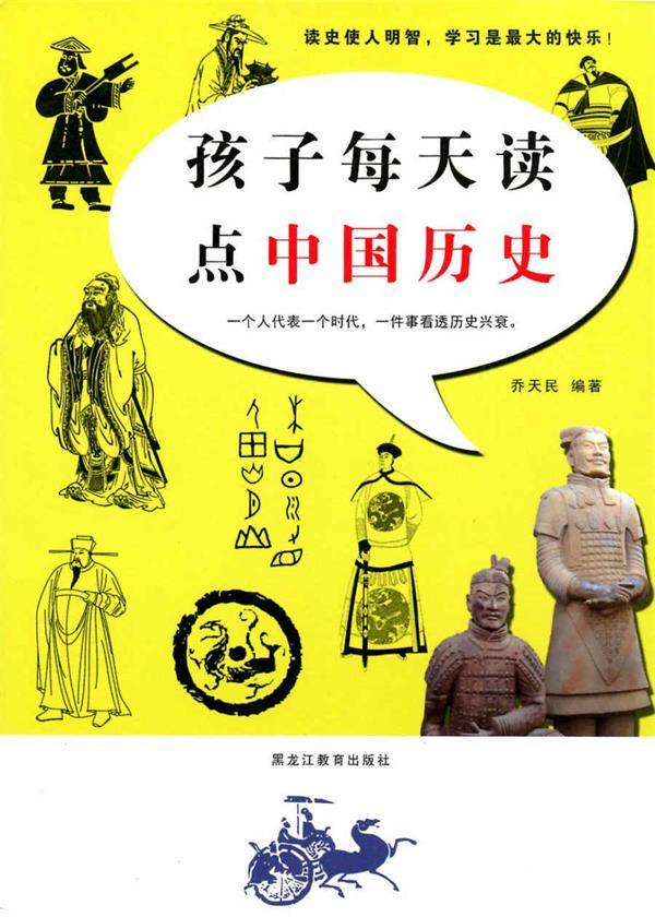 孩子每天读点中国历史