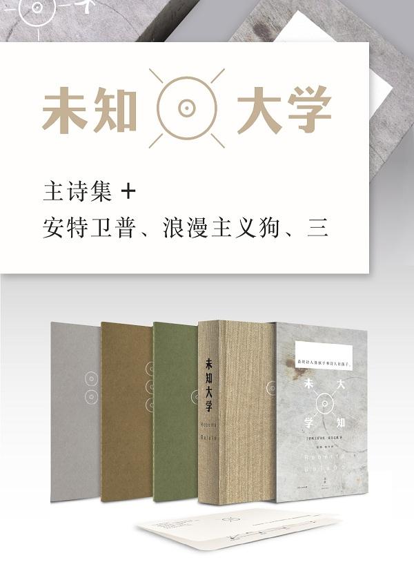 未知大学(套装共4册)