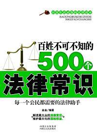 百姓不可不知的500个法律常识