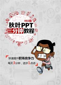 秋叶PPT:三分钟教程(第二辑)