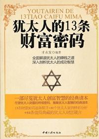 犹太人的13条财富密码