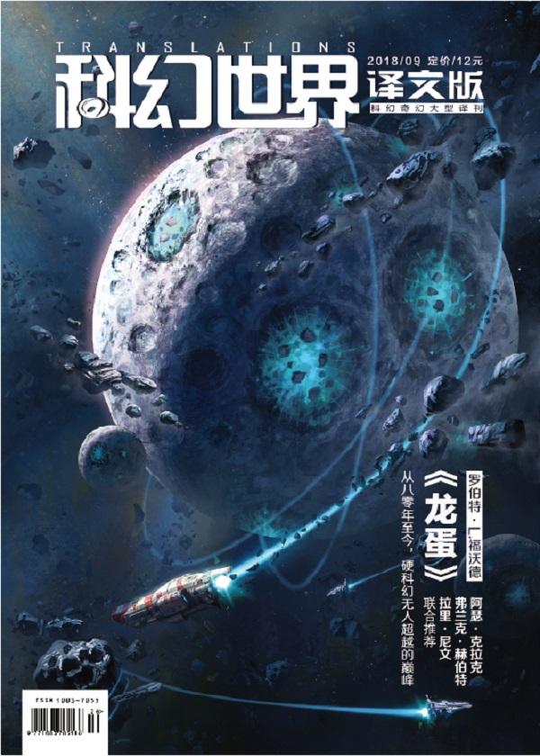 《科幻世界》2018年第9期(译文版)