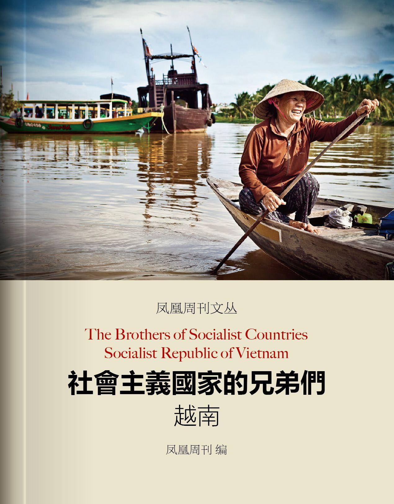 社会主义国家的兄弟们:越南(香港凤凰周刊文丛系列)