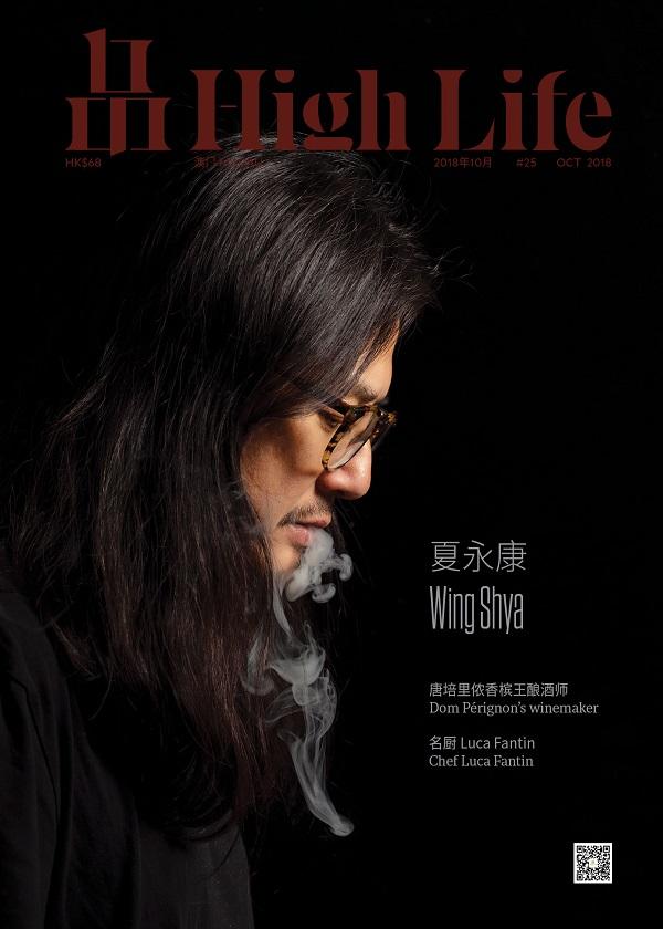 《品》High Life2018年10月刊