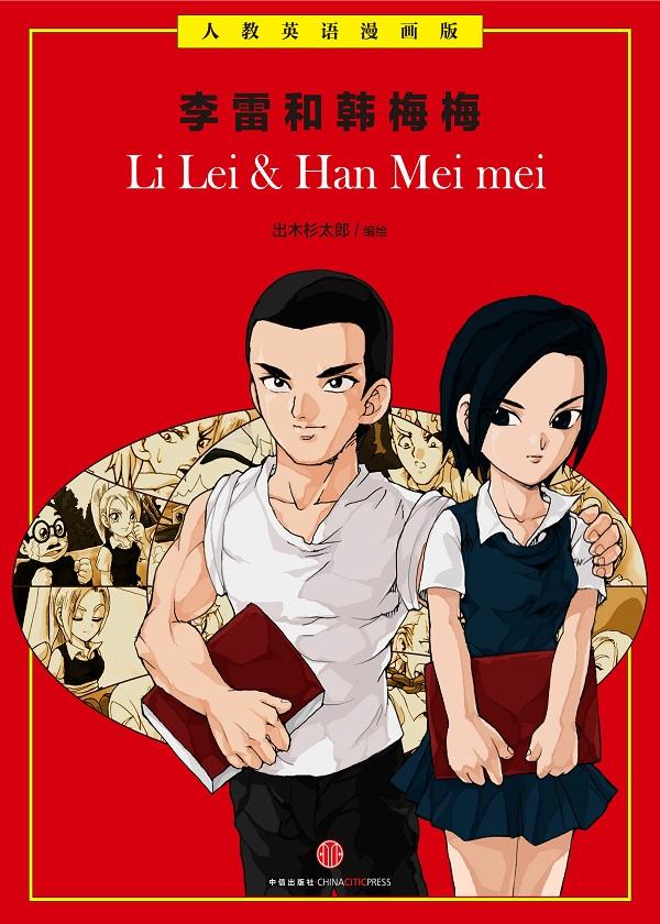 李雷与韩梅梅(人教英语漫画版)