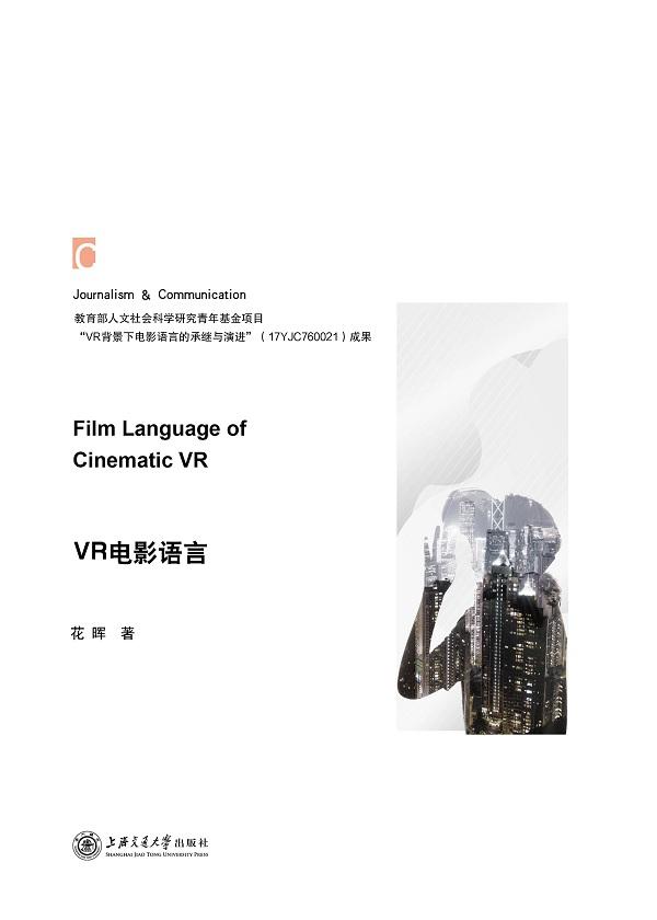 VR电影语言