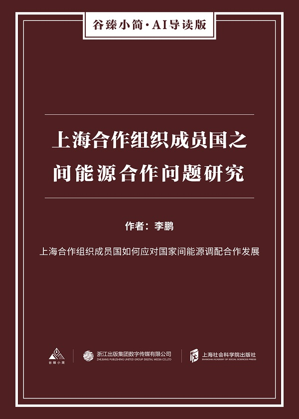 上海合作组织成员国之间能源合作问题研究(谷臻小简·AI导读版)