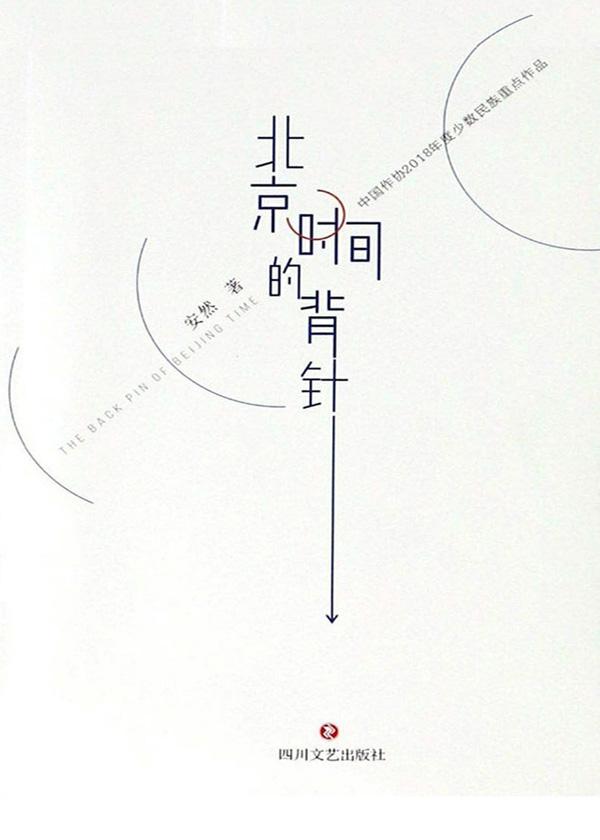 北京时间的背针
