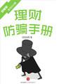 理财防骗手册(好规划专刊002期)