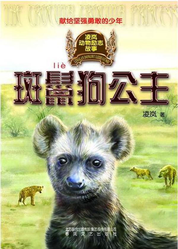 斑鬣狗公主