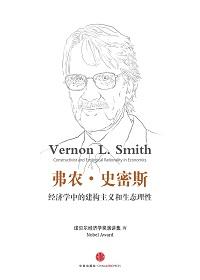 经济学中的构建主义和生态理性(诺贝尔经济学奖演讲集IV)