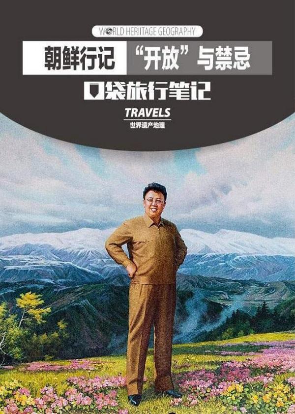"""世界遗产地理·口袋旅行笔记:朝鲜行记,""""开放""""与禁忌"""