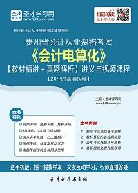 2016年贵州省会计从业资格考试《会计电算化》【教材精讲+真题解析】讲义与视频课程【20小时高清视频】