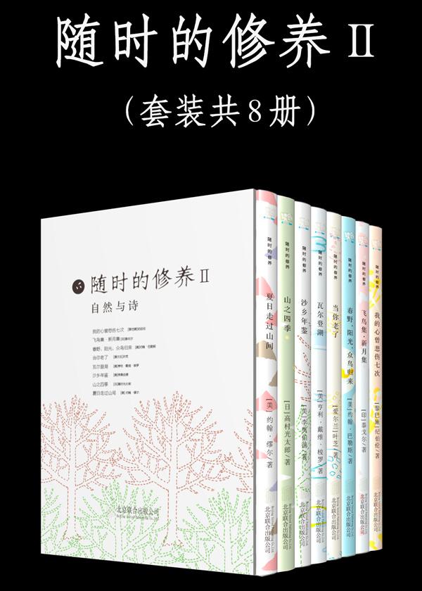 随时的修养Ⅱ(套装共8册)