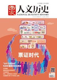《国家人文历史》2014年3月上