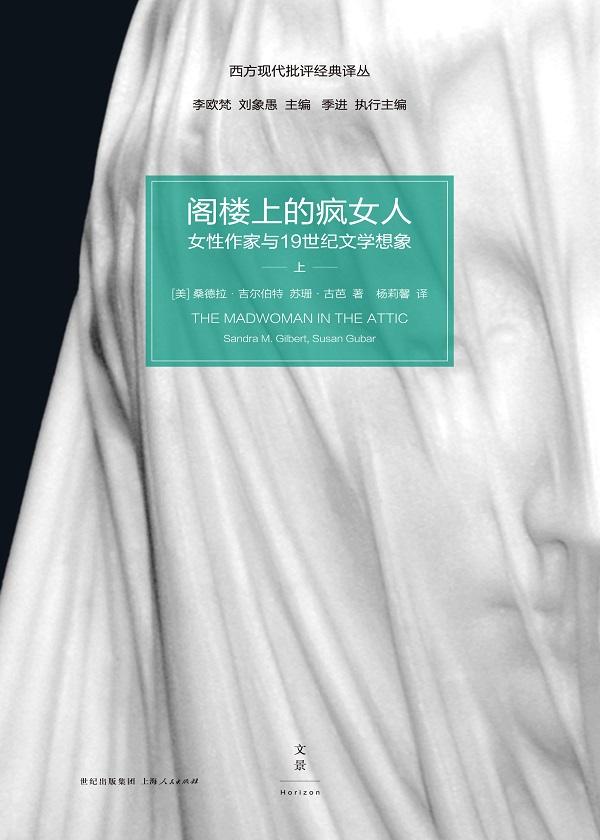 (西方现代批评经典译丛)阁楼上的疯女人:女性作家与19世纪文学想象(上)