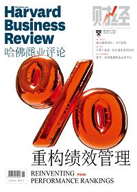 重构绩效管理(《哈佛商业评论》2015年第4期)