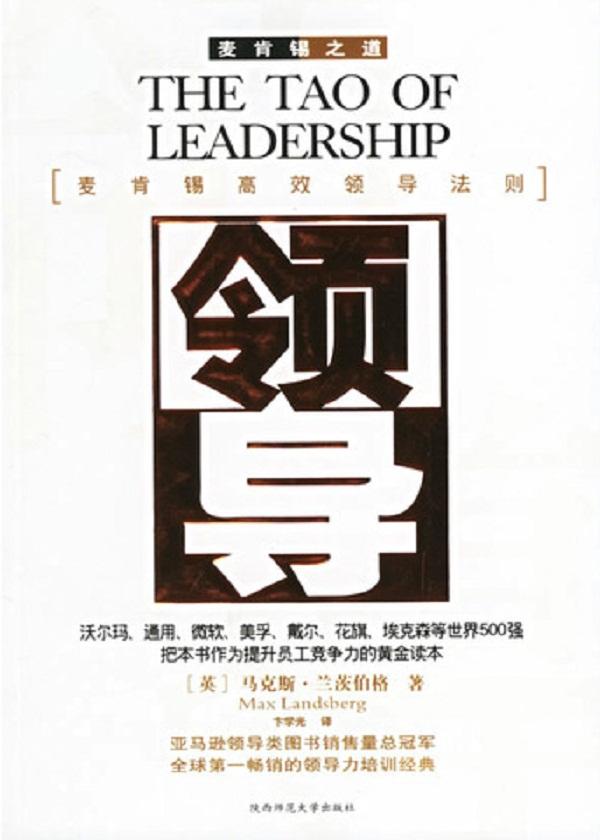 领导:麦肯锡高效领导法则