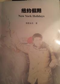 纽约假期:俘获美籍女教师