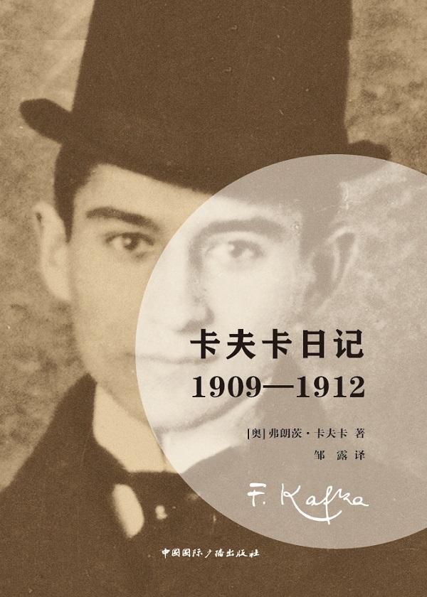 卡夫卡日记:1909-1912