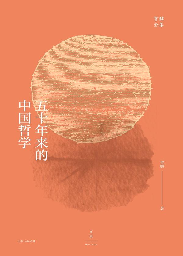 贺麟全集:五十年来的中国哲学