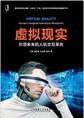 虚拟现实:引领未来的人机交互革命